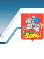 Королёв - наукоград Российской Федерации